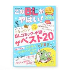Kono BL ga Yabai! 2016