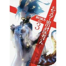 Monster Girl Doctor Vol. 3 (Light Novel)