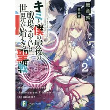 Our Last Crusade or the Rise of a New World Vol. 2 (Light Novel)