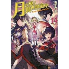 Tsukimichi: Moonlit Fantasy Vol. 14 (Light Novel)