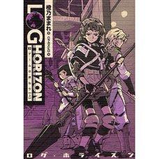 Log Horizon Vol. 3 (Light Novel)