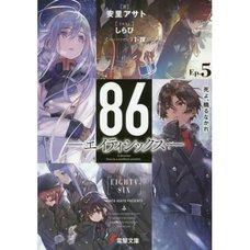 86 -Eighty Six- Vol. 5 (Light Novel)