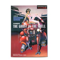 Ghost in the Shell Vol. 1 (Bilingual Edition)