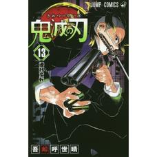 Kimetsu no Yaiba Vol. 13