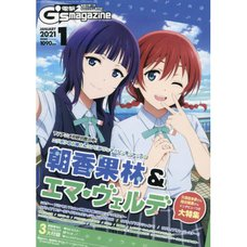 Dengeki G's Magazine January 2021