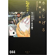 Shigeru Mizuki Complete Works Vol. 44
