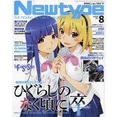 Monthly Newtype August 2021