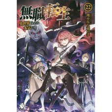 Mushoku Tensei: Isekai Ittara Honki Dasu Vol. 22 (Light Novel)