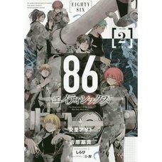 86 -Eighty Six- Vol. 2