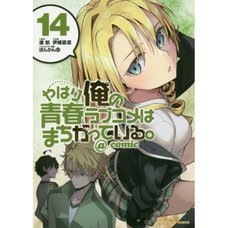 My Teen Romantic Comedy SNAFU @comic Vol. 14