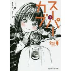 Super Cub Vol. 3 (Light Novel)