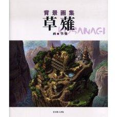 Kusanagi Background Art Collection