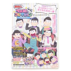Osomatsu-san Damematsu Collection: Sextuplet Bonds Official Guidebook