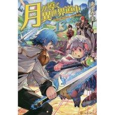 Tsukimichi: Moonlit Fantasy Vol. 13 (Light Novel)