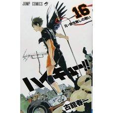 Haikyu!! Vol. 16