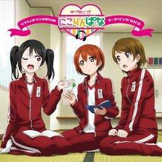 NicoRinPana Theme Song DJ CD | TV Anime Love Live! Love Li-Bu Radio Kagai Katsudou Theme Song
