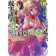 How a Realist Hero Rebuilt the Kingdom Vol. 8 (Light Novel)