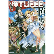 Cautious Hero: The Hero is Overpowered but Overly Cautious Vol. 1 (Light Novel)