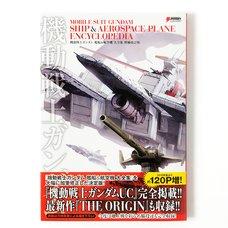 Mobile Suit Gundam Ship & Aerospace Plane Encyclopedia (2015 Edition)