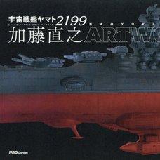 Space Battleship Yamato 2199 Naoyuki Katou's Artworks