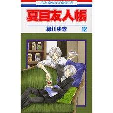 Natsume's Book of Friends Vol. 12
