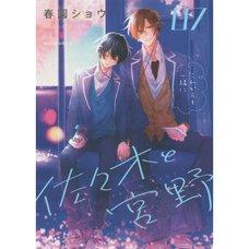 Sasaki and Miyano Vol. 7