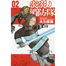 Fire Force Vol. 2