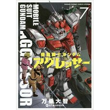 Mobile Suit Gundam Aggressor Vol. 7