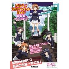 Girls und Panzer der Film & Anzio Sen OVA Ultimate Guide