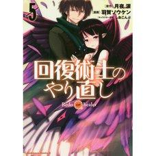 Kaifuku Jutsushi no Yarinaoshi Vol. 5