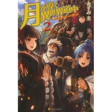 Tsukimichi: Moonlit Fantasy Vol. 2 (Light Novel)