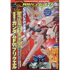 Monthly Gundam Ace March 2020