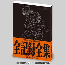 Rebuild of Evangelion: Evangelion: 2.0 You Can (Not) Advance Complete Works: Visual Story