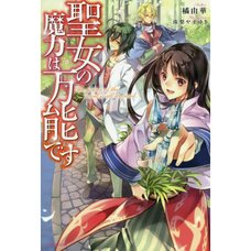 The Saint's Magic Power Is Omnipotent Vol. 1 (Light Novel)