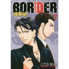 Border Vol. 7