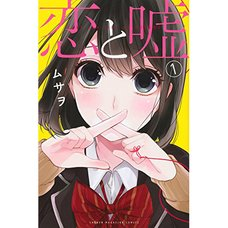 Love and Lies Vol. 1