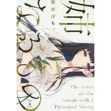 The Elder Sister-Like One Vol. 4