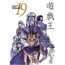 Yu-Gi-Oh! Vol. 19