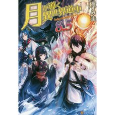 Tsukimichi: Moonlit Fantasy Vol. 8.5 (Light Novel)