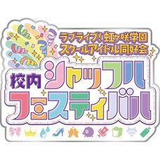 Love Live! Nijigasaki High School Idol Club Shuffle Festival in School Memorial Pin
