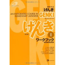 Genki: An Integrated Course in Elementary Japanese Workbook 1 (Second Edition)