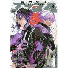 Monthly Shonen Ace August 2020