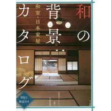 A Catalog of Japanese Backgrounds -Washitsu, Japanese House Floor Plans, with Explanations