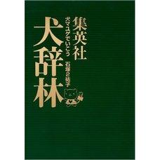 Inu Mayuge De Ikou Dictionary