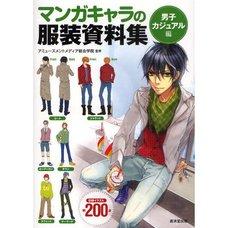 Manga Character Clothing Collection -Boys' Casual Fashion Edition