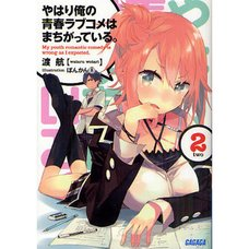 My Teen Romantic Comedy SNAFU Vol. 2 (Light Novel)
