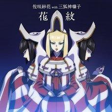 TV Anime Garo: Guren no Tsuki Ending Theme Single: Kamon (Anime Ver.)