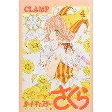 Cardcaptor Sakura: Clear Card Vol. 4 Special Edition w/ Smartphone Goods [Pre Order]