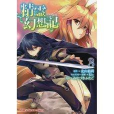 Seirei Gensouki: Spirit Chronicles Vol. 3