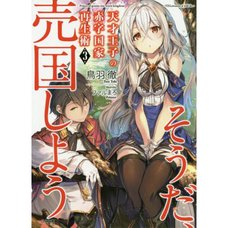 The Genius Prince's Guide to Raising a Nation Out of Debt Vol. 3 (Light Novel)